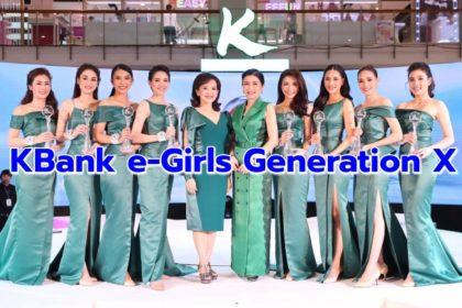 รูปข่าว กสิกรไทยจัดรอบชิง 'KBank e-Girls Generation X' เฟ้นหา 8 แบรนด์แอมบาสเดอร์