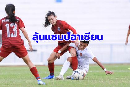 รูปข่าว 'ชบาแก้ว' ทุบ 'เมียนมา' 3-1 ลิ่วป้องแชมป์อาเซียน