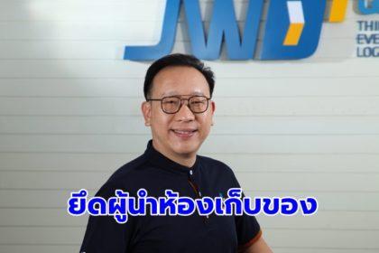รูปข่าว ธุรกิจ 'ห้องเก็บของให้เช่า' มาแรง 'JWD' ปักธงผู้นำตลาด