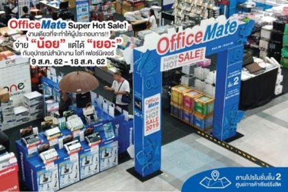 รูปข่าว 'ออฟฟิศเมท' ชวนช้อป 'Super Hot Sale' สุดคุ้ม 3 ต่อ
