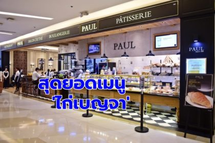 รูปข่าว PAUL เปิดเมนูเด็ด 'ไก่เบญจา' ตอบโจทย์คนใส่ใจสุขภาพ