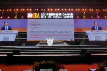 รูปข่าว 'อนุทิน'โชว์สกิลภาษาจีน งานประชุมผู้บริหารบริษัทการเงินแดนมังกร