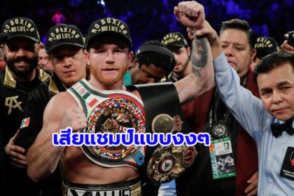 รูปข่าว 'กาเนโล่' ฉุนไม่รู้เรื่องไฟต์บังคับ จนโดน IBF ปลดพ้นแชมป์โลก