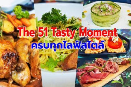 รูปข่าว 'The 51 Tasty Moment' จุดนัดพบ คนเลิฟบรรยากาศชิลล์