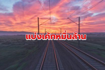 รูปข่าว 'จีน-อิตาเลียนไทย-ยูนิค' แบ่งเค้ก  'อาณัติสัญญาณ' รถไฟทางคู่ แข่งหั่นราคาสูงสุดแค่ 0.5%