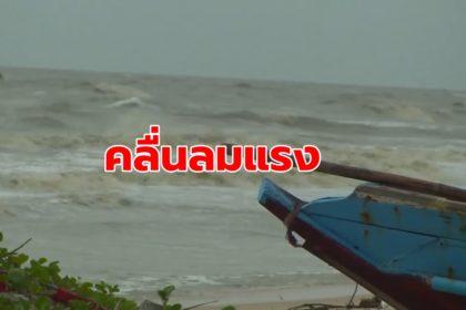 รูปข่าว ฝนตกต่อเนื่อง  'อันดามัน-อ่าวไทย' ลมแรงคลื่นสูง