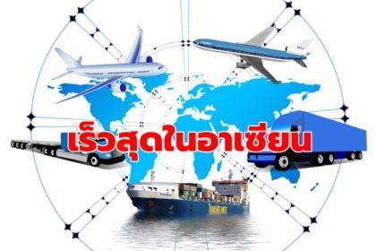 รูปข่าว 'ไทย' ขนส่งอีคอมเมิร์ซเร็วที่สุดในอาเซียนเฉลี่ย 2.5 วัน ชี้ปัจจัยความพอใจลูกค้าต้อง 'ติดตาม' สินค้าได้