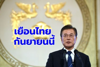 รูปข่าว ผู้นำเกาหลีใต้ เยือน 'ไทย-ลาว-เมียนมา' ก.ย.นี้