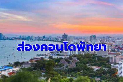 รูปข่าว ส่อง 'คอนโดพัทยา' พิษ 'แอลทีวี' ซัดลูกค้าไทย ได้กำลังซื้อต่างชาติทดแทน