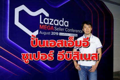 รูปข่าว 'ลาซาด้า' หวังยึดใจเอสเอ็มอีไทย ติวเข้มด้วย 'สมาร์ท วิลเลจ ออนไลน์' ปั้น 'ซูเปอร์ อีบิสิเนส'