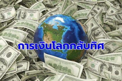 รูปข่าว เมื่อนโยบายการเงินโลกกลับทิศ สภาพคล่องโลกจะเป็นอย่างไร