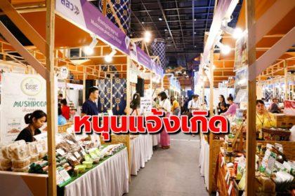 รูปข่าว คัดสุดยอดสินค้าวิสาหกิจชุมชน เดินหน้าลุยปักธงไทย ขยายต่างแดน