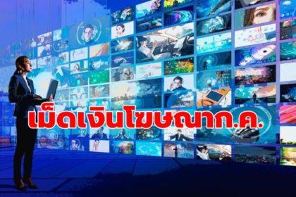 รูปข่าว โฆษณาหนังสือพิมพ์ร่วงหนักเดือนก.ค.ติดลบ 27.67% สื่อโรงหนังพุ่งพรวด 55.89%