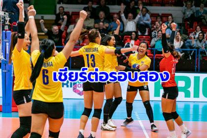 รูปข่าว เชียร์ต่อรอบ 2! เช็กคิวแข่งวอลเลย์สาวไทย ศึกชิงแชมป์เอเชีย 2019