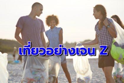 รูปข่าว ผลสำรวจเผย คนเจน Z เที่ยวอย่างเป็นมิตร ใส่ใจสิ่งแวดล้อม ชุมชน ส่งผลท่องเที่ยวไทยสดใส