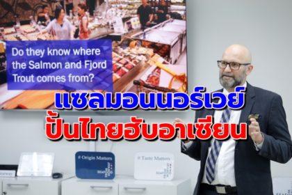รูปข่าว อาหารทะเล 'นอร์เวย์' ปั้นไทยขึ้นฮับอาเซียน ลุยตลาด 'แซลมอน'