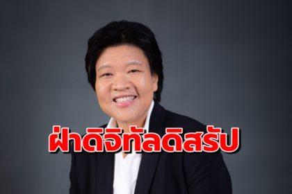 รูปข่าว ประยุกต์ใช้ 'จีไอเอส' ขับเคลื่อนไทยฝ่าคลื่น 'ดิสรัปชั่น'