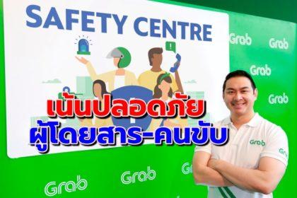 รูปข่าว 'แกร็บ' เปิดฟีเจอร์รวม 'นวัตกรรมความปลอดภัย' ยกระดับการเดินทางในไทย