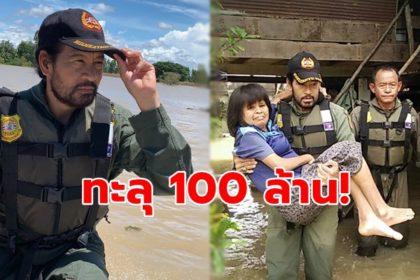 รูปข่าว ยอดบริจาคช่วยน้ำท่วมทะลุ 100 ล้าน! 'บิณฑ์' เตือนระวังมิจฉาชีพ