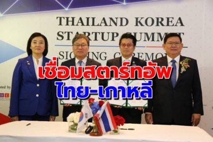 รูปข่าว โอกาสทอง 'สตาร์ทอัพ' เกาหลีโดดหนุน ดันไทยฮับเชื่อมโยงสองประเทศ