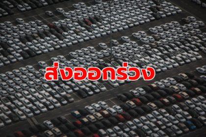 รูปข่าว สะเทือน! สงครามการค้าฉุดยอดส่งออกรถยนต์ร่วง 20%