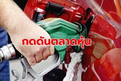 รูปข่าว ราคาน้ำมันยังทรงตัวระดับสูง กดดันตลาดหุ้น