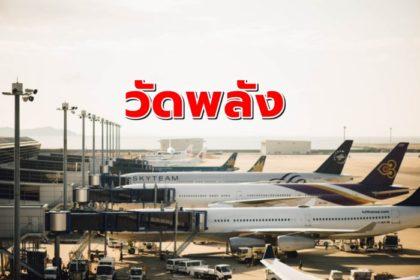 รูปข่าว 'การบินไทย' วัดพลังคู่แข่ง! หลังราคาน้ำมันพุ่งพรวด ใครจะขึ้น 'ค่าตั๋ว' ก่อนกัน