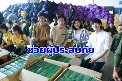 รูปข่าว ศิลปินแกรมมี่ร่วมบรรจุถุงยังชีพ พระราชทาน มูลนิธิอาสาเพื่อนพึ่ง (ภา) ยามยาก ช่วยผู้ประสบอุทกภัย
