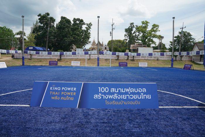 โครงการ 100 สนามฟุตบอล สร้างพลังเยาวชนไทย