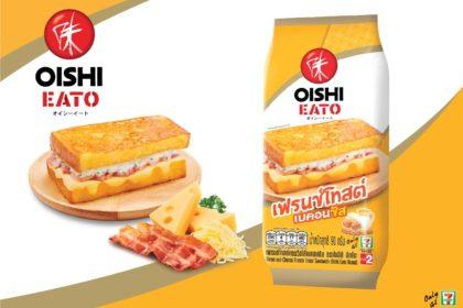 รูปข่าว 'โออิชิ อีทโตะ' ส่ง 'เฟรนช์โทสต์ แซนวิช' รับมื้อเช้าแสนเร่งรีบ