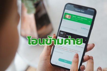 รูปข่าว ครั้งแรก!  'กสิกรไทย' เปิดโอน 'คะแนนสะสม' บัตรเครดิตข้ามค่ายผ่าน 'เคพลัส'