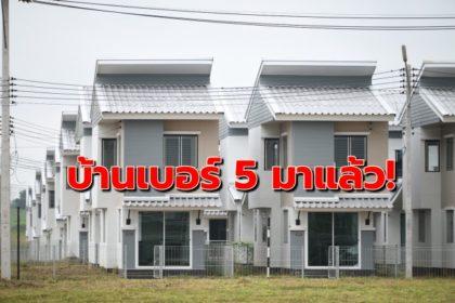 รูปข่าว มาแล้วจ้า! บ้านเบอร์ 5 แห่งแรกของประเทศ 'เคหะบ่อวิน' ชลบุรี