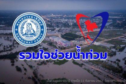 รูปข่าว 'ภูมิใจไทย-ประชาธิปัตย์' รวมใจช่วยน้ำท่วม