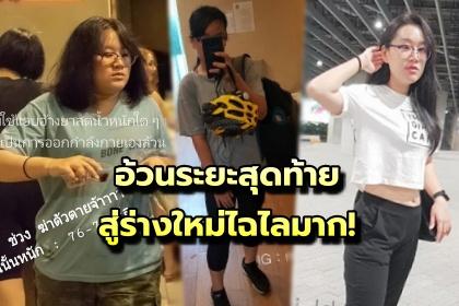 รูปข่าว สาวขอพลีชีพ แชร์ประสบการณ์ลดน้ำหนัก จากหุ่นอ้วนระยะสุดท้าย สู่ร่างใหม่วัยรุ่นอีกครั้ง