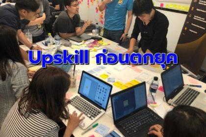 รูปข่าว 'Upskill' หนี AI/Automation โอกาสสตาร์ทอัพไทย