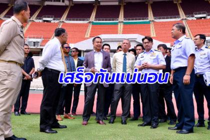 รูปข่าว 'รมว.ท่องเที่ยวและกีฬา' ตรวจสนามราชมังคลาฯ มั่นใจเสร็จทันศึกยู 23 เอเชีย