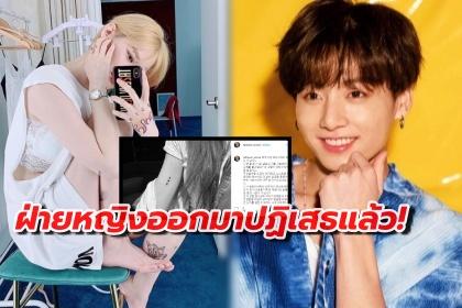 รูปข่าว ช่างสักสาวที่อยู่ในกล้องวงจรปิด ออกมาปฏิเสธข่าวลือเรื่องออกเดทกับ จองกุก BTS