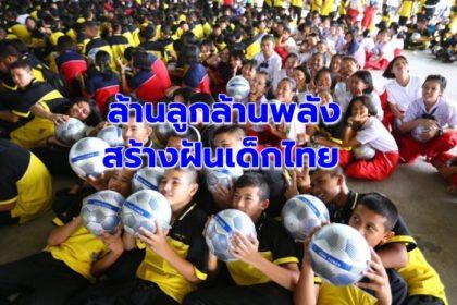 รูปข่าว 'คิง เพาเวอร์' ดึง 'กัน นภัทร' ส่งท้ายโครงการ 'คาราวาน ล้านลูกล้านพลัง สร้างฝันเด็กไทย ปี 2562'