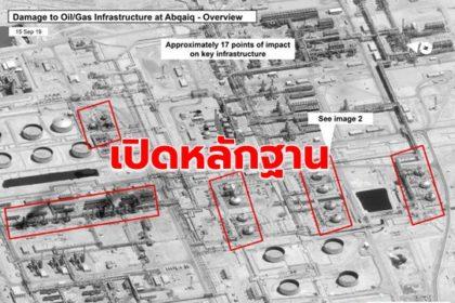 รูปข่าว สหรัฐเปิดข้อมูล หนุนกล่าวหา 'อิหร่าน' อยู่เบื้องหลังโจมตีโรงกลั่นซาอุฯ