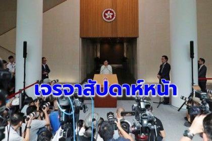 รูปข่าว 'แคร์รี หลำ' เล็งเจรจาชาวฮ่องกงสัปดาห์หน้า ผิดหวัง 'มูดี้ส์' ลดความน่าเชื่อถือ