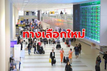 รูปข่าว 'สนามบินดอนเมือง' ลุยเชื่อมรถไฟฟ้า 2 สาย ปลายปีหน้าผู้โดยสารได้ใช้แน่