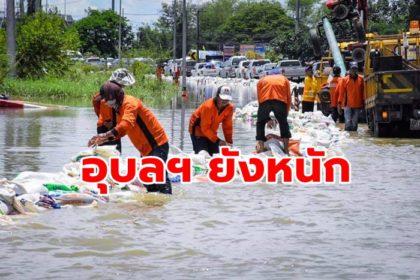 รูปข่าว น้ำท่วมทางหลวง สัญจรผ่านไม่ได้ 7 สายทาง 3 จังหวัด 'อุบลฯ-ตราด-ศรีสะเกษ'