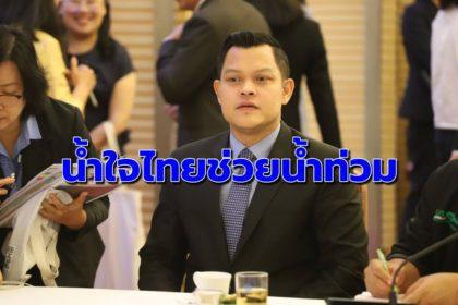 รูปข่าว 'ธนกร' ซัด 'ธนาธร' เงินบริจาคน้ำท่วม แสดงน้ำใจคนไทย