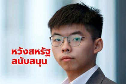 รูปข่าว 'โจชัว หว่อง' หวังสหรัฐสนับสนุนประท้วงฮ่องกง