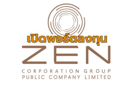 รูปข่าว เปิดพอร์ตธุรกิจ ZEN กับ 13 แบรนด์ร้านอาหารชื่อดัง