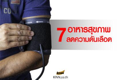 รูปข่าว 7 อาหารสุขภาพ ลดความดันเลือด