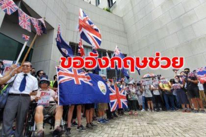 รูปข่าว 'ผู้ประท้วงฮ่องกง' พร้อมใจร้องเพลงชาติอังกฤษ วอนกดดันจีนรักษาคำมั่นให้เสรีภาพ