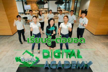 รูปข่าว 'กสิกรไทย' เปิด 'KBank Digital Academy' เรียนรู้เทคโนโลยี-ต่อยอดดิจิทัล