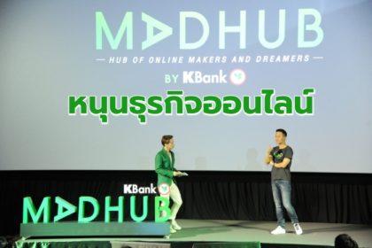 รูปข่าว กสิกรไทยเปิด 'MADHUB' หนุนธุรกิจออนไลน์  ตั้งเป้าปีแรกเข้าร่วม 1.5 แสนราย