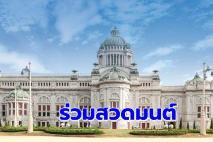 รูปข่าว 18 ก.ย. รัฐบาลชวนร่วมสวดมนต์ 'พิธีมหามงคลบำเพ็ญพระราชกุศล'